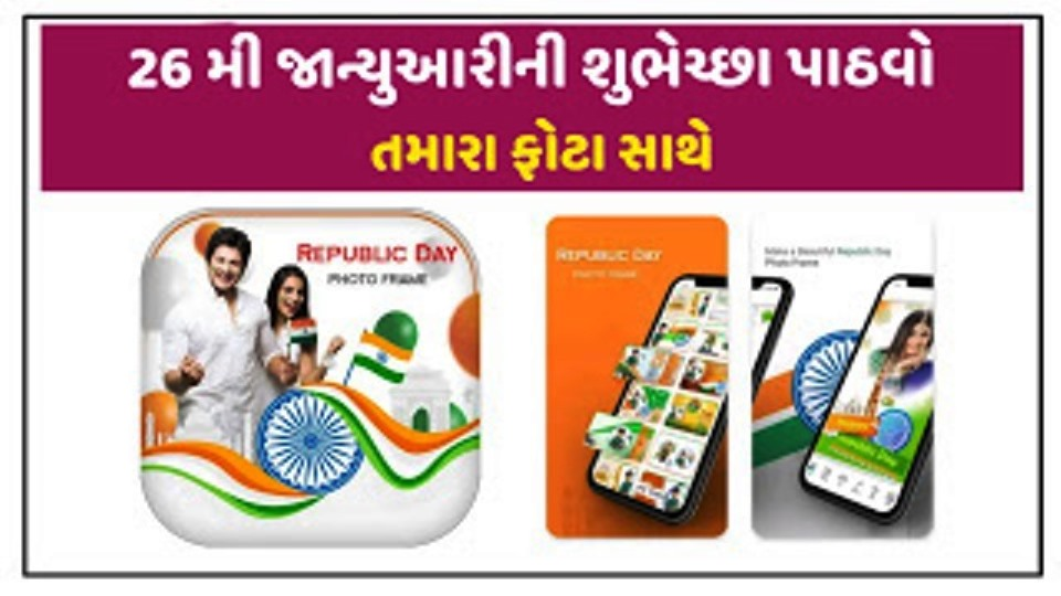Republic Day Photo Frames